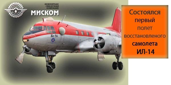 AVGAS-100ll и первый полет ИЛ-14Т