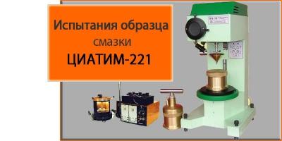 Испытание смазки ЦИАТИМ-221
