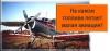 На каком топливе летает малая авиация?